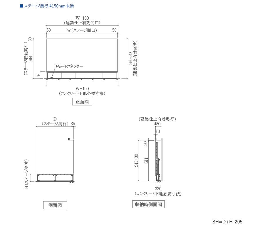 MTW-EWS 電動式壁面収納スライディングステージ ステージ奥行 4100mm以下製品図面