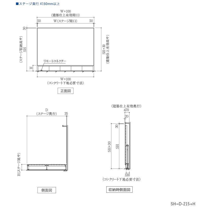 MTW-EWS 電動式壁面収納スライディングステージ ステージ奥行 4101mm以上製品図面